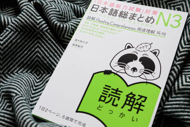 Review: Nihongo so-matome JLPT reading comprehension