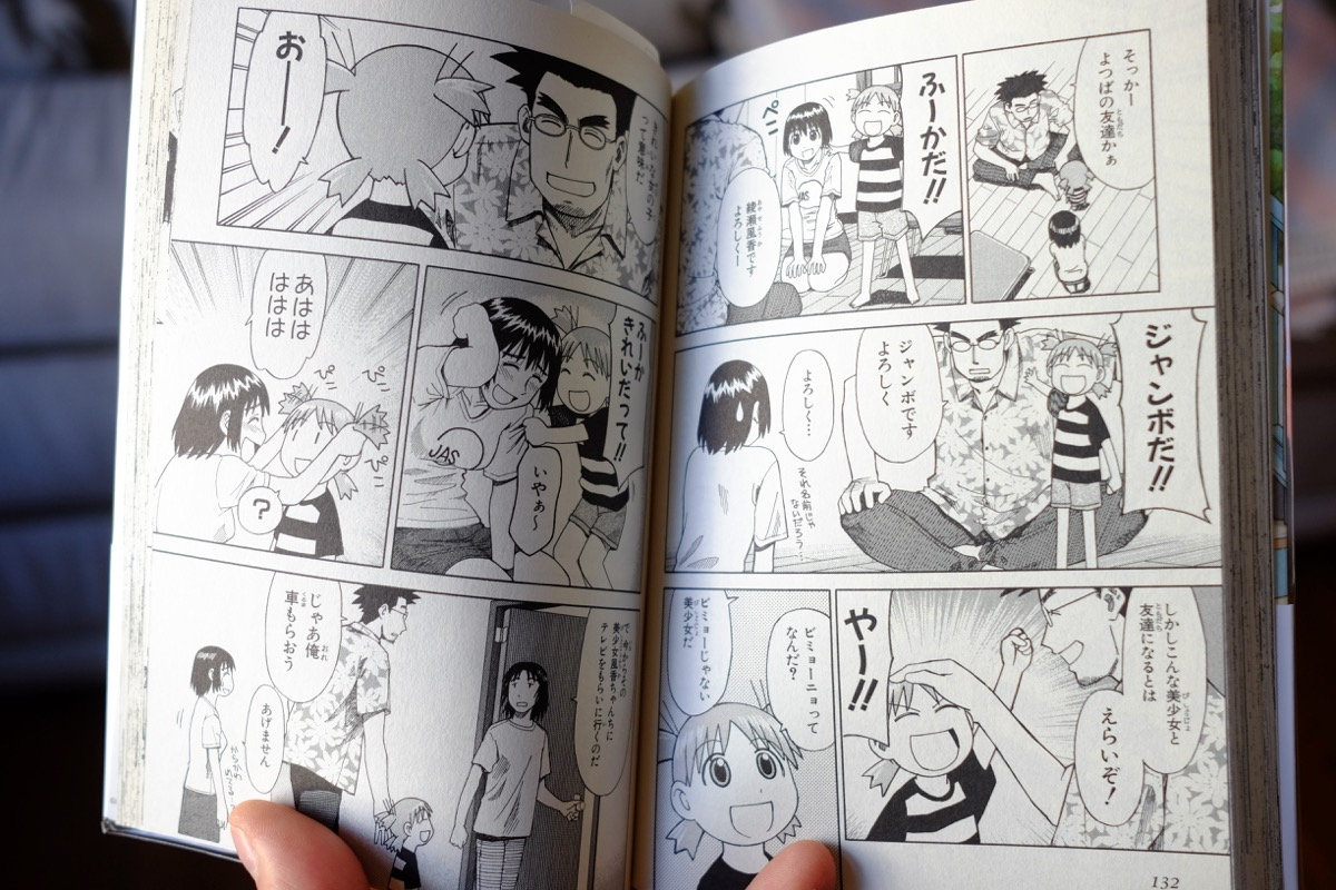 Easy to read manga for Japanese beginners