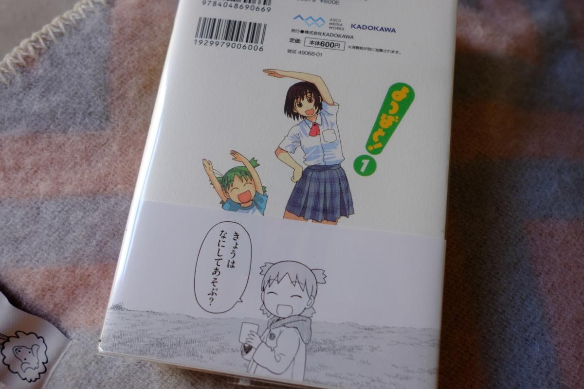 yotsuba japanese edition