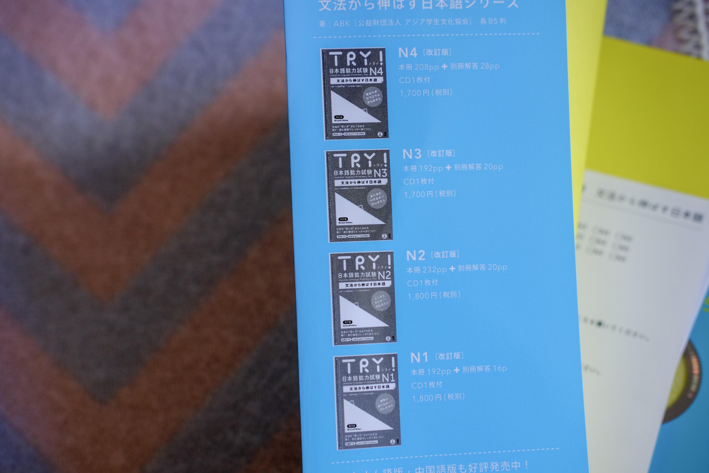 TRY! a JLPT grammar guide series | Japanese Tease