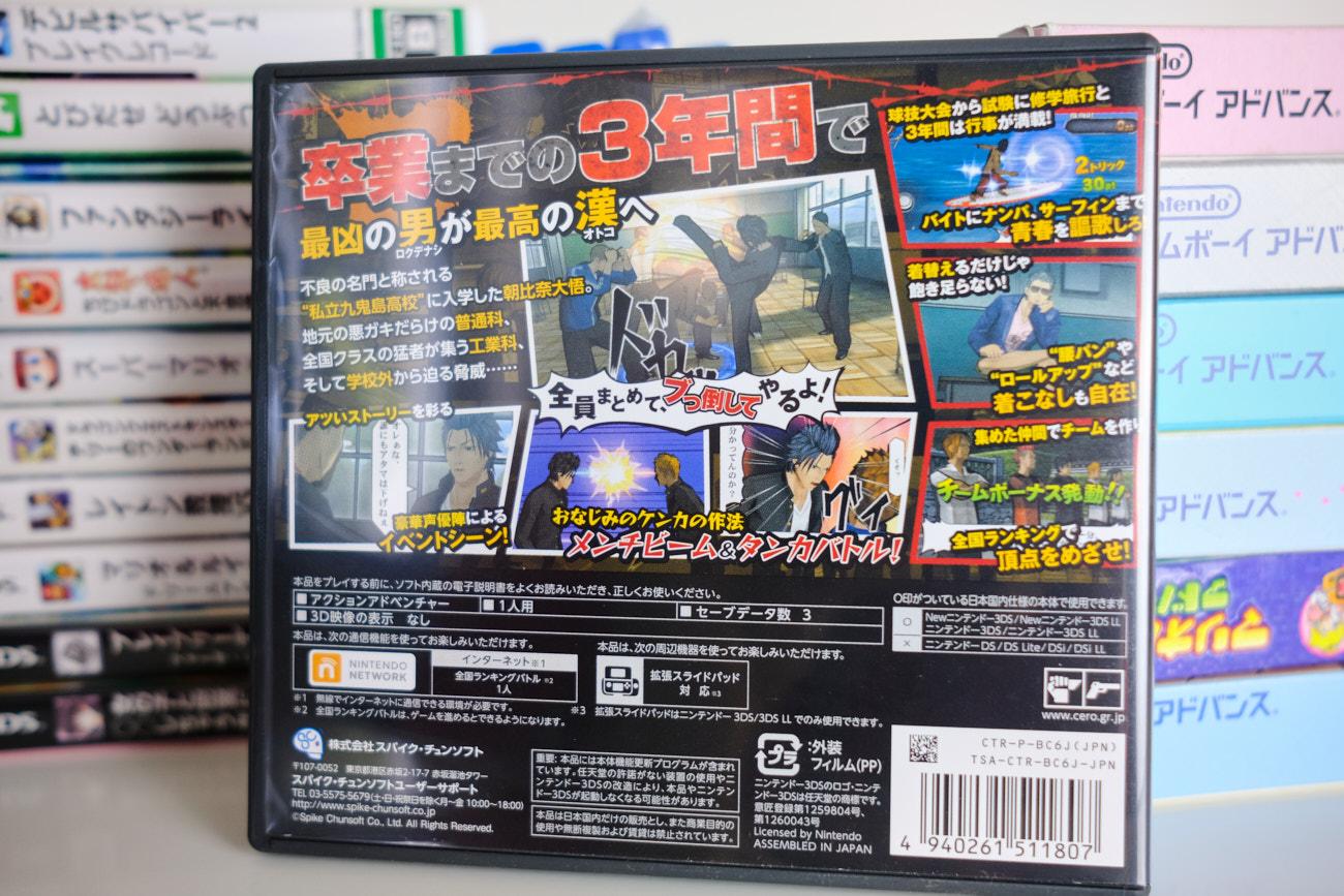 kenka bancho 6 3DS